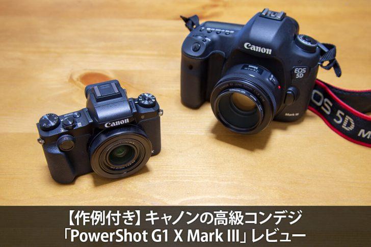 【作例付き】キャノンの高級コンデジ「PowerShot G1 X Mark III」レビュー