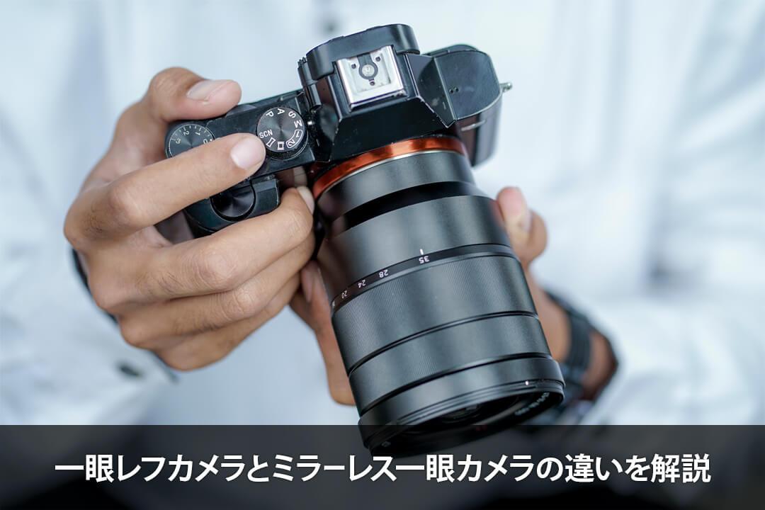 一眼レフカメラとミラーレス一眼カメラの違いを解説