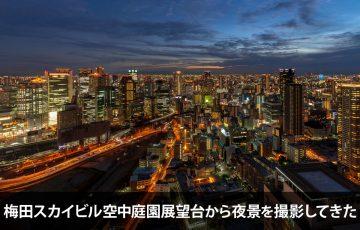 梅田 スカイビル空中庭園展望台から夜景を撮影してきた