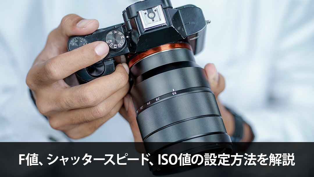 カメラの設定(F値、シャッタースピード、ISO値)を初心者向けに解説してみる