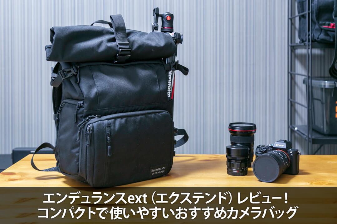 エンデュランスext(エクステンド)レビュー!コンパクトで使いやすいおすすめカメラバッグ