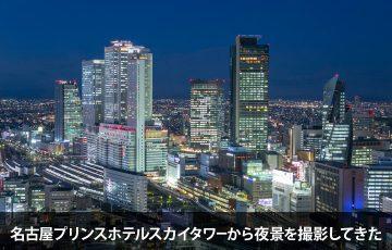 名古屋プリンスホテルスカイタワーから夜景を撮影してきた