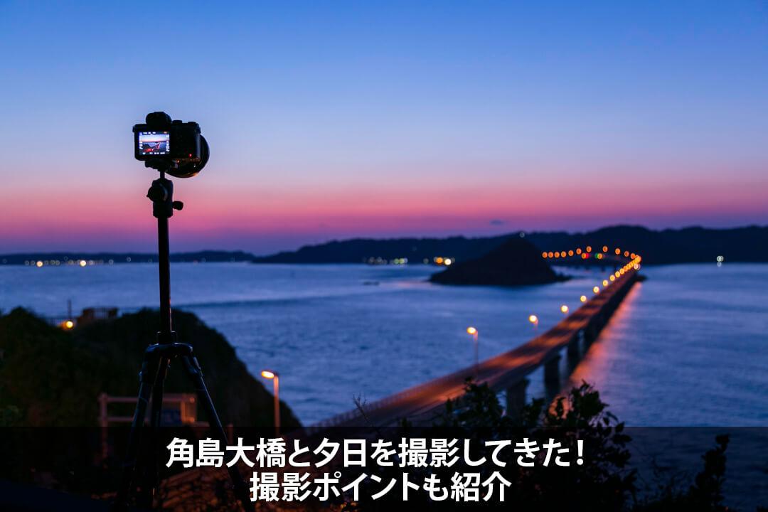角島大橋と夕日を撮影してきた!撮影ポイントも紹介