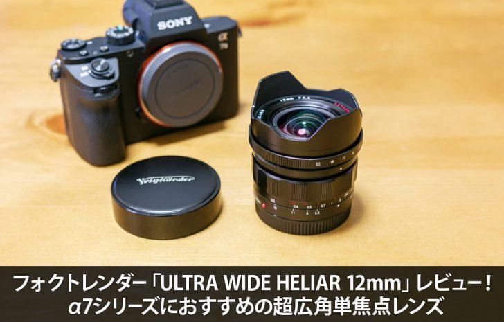 フォクトレンダー「ULTRA WIDE HELIAR 12mm」レビュー!α7シリーズにおすすめの超広角単焦点レンズ