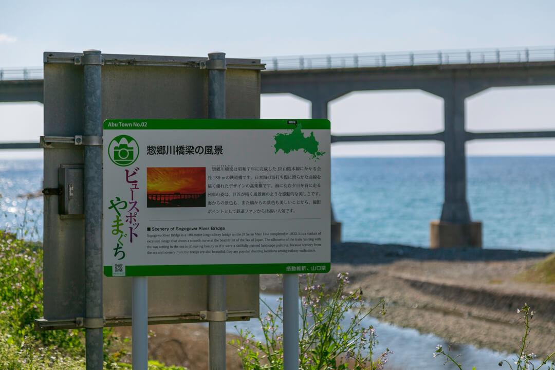 惣郷川橋梁に設置されている看板の写真