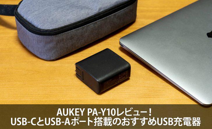 AUKEY PA-Y10レビュー!USB-CとUSB-Aポート搭載のおすすめUSB充電器