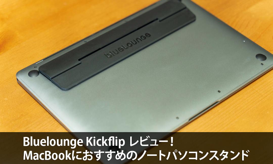Bluelounge Kickflip レビュー!Macbookにおすすめのノートパソコンスタンド