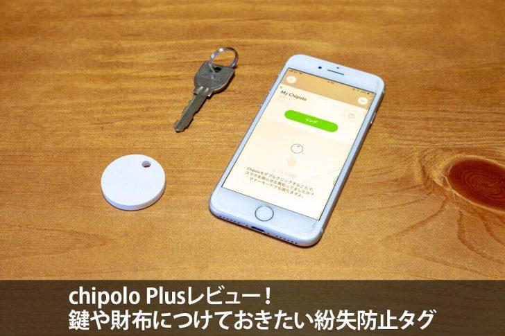chipolo Plusレビュー!鍵や財布につけておきたい紛失防止タグ