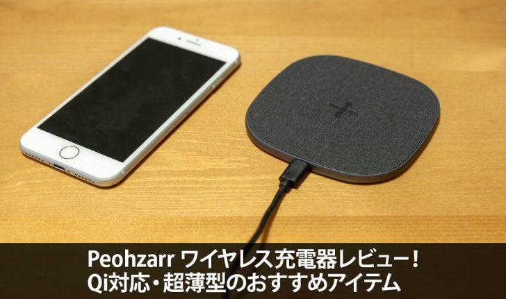 Peohzarrワイヤレス充電器レビュー!Qi対応・超薄型のおすすめアイテム