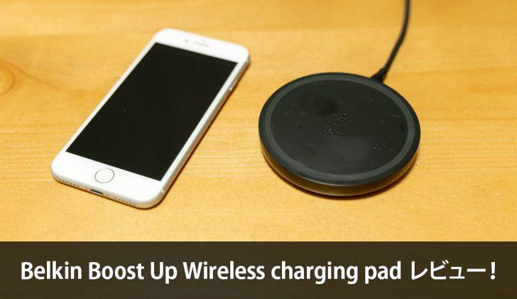 【レビュー】Belkin Boost Up Wireless charging pad購入!急速充電可能なおすすめアイテム