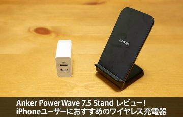 Anker PowerWave 7.5 Stand レビュー!iPhoneユーザーにおすすめのワイヤレス充電器
