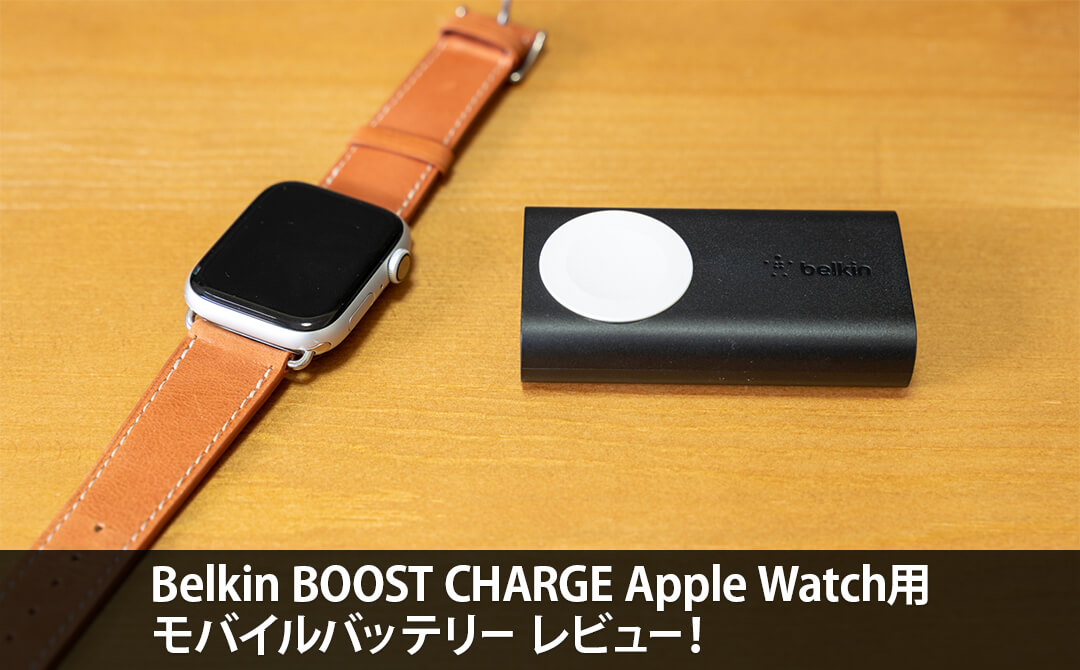 Belkin BOOST CHARGE Apple Watch用モバイルバッテリー レビュー!
