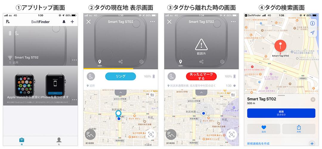 「Swift Finder」の位置情報をアプリから確認する