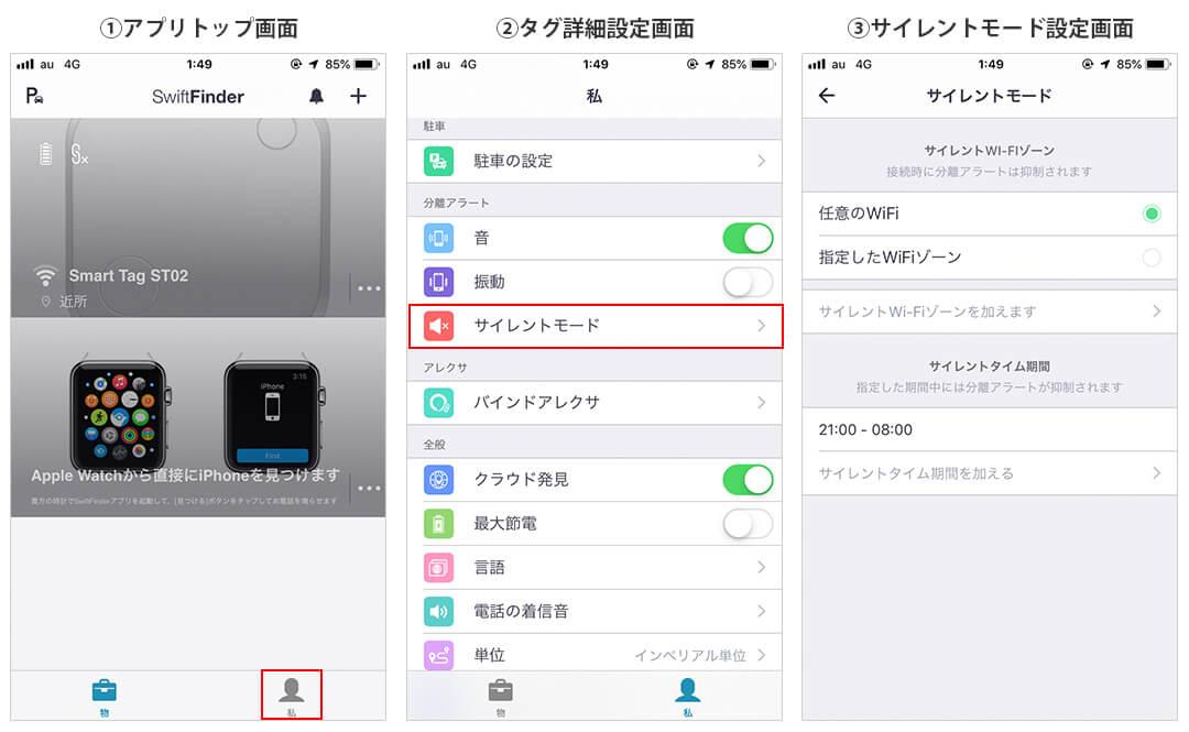 GLCON Swift Finderの専用アプリの画面