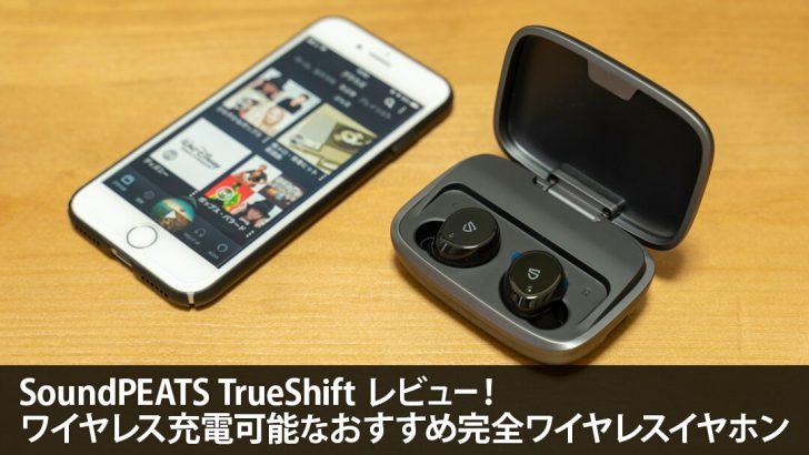 SoundPEATS TrueShift レビュー!ワイヤレス充電可能なおすすめ完全ワイヤレスイヤホン