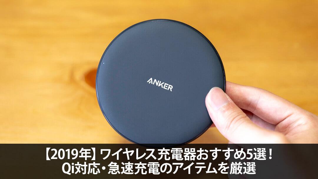 【2019年】ワイヤレス充電器おすすめ5選!Qi対応・急速充電のモノを厳選