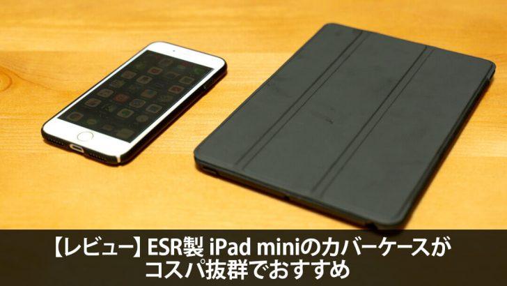 【レビュー】ESR製 iPad miniのカバーケースがコスパ抜群でおすすめ