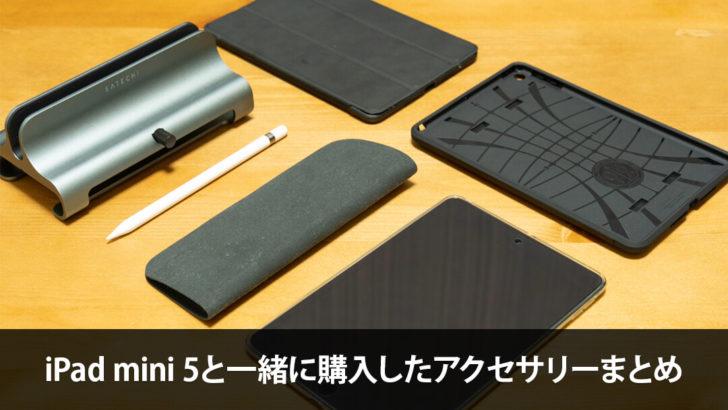 iPad mini(第5世代)と一緒に購入したアクセサリーまとめ