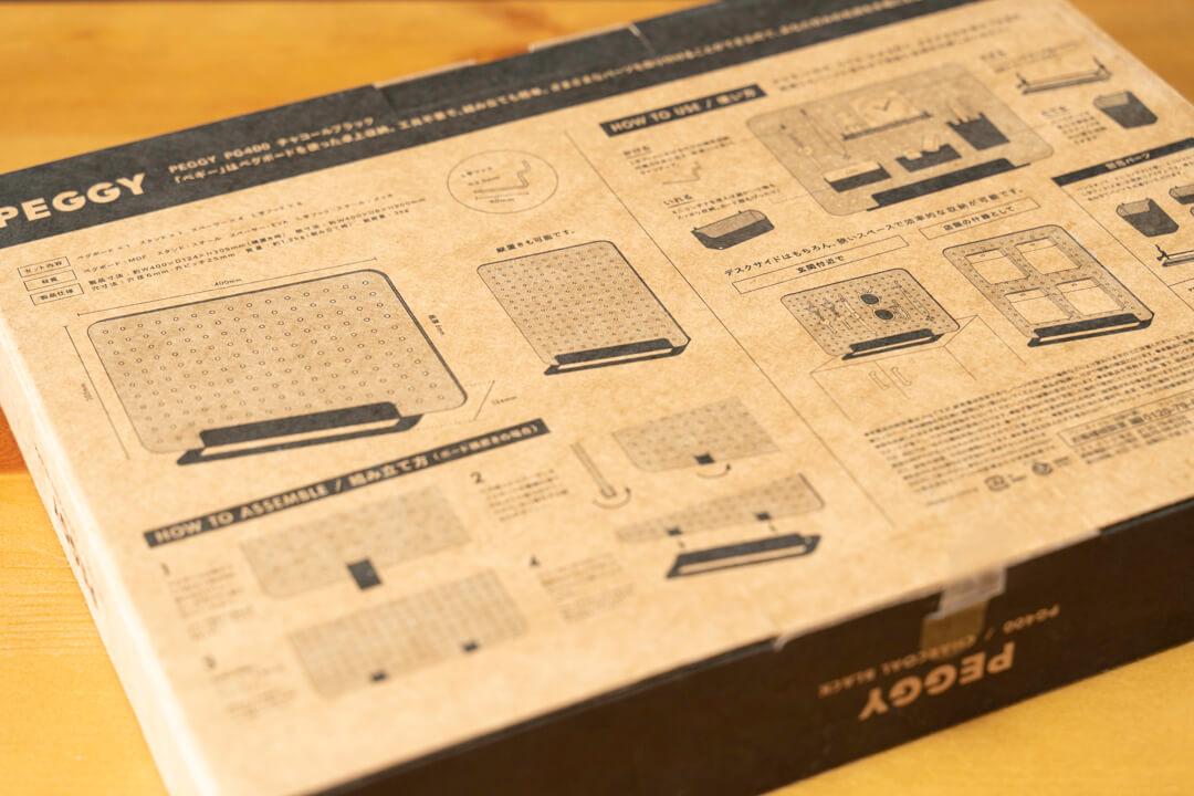 キングジムの卓上収納ボード「PEGGY」の組み立て説明書