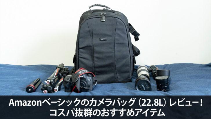Amazonベーシックのカメラバッグ(22.8L)レビュー!コスパ抜群のおすすめアイテム