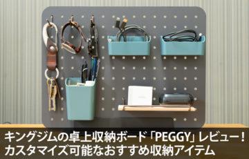 キングジムの卓上収納ボード「PEGGY」レビュー!カスタマイズ可能なおすすめ収納アイテム