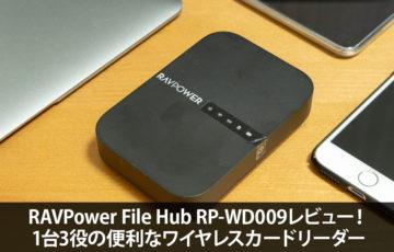 RAVPower File Hub RP-WD009レビュー!1台3役の便利なワイヤレスカードリーダー
