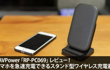 RAVPower「RP-PC069」レビュー!スマホを急速充電できるスタンド型ワイヤレス充電器