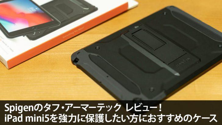 Spigenのタフ・アーマーテック レビュー!iPad mini5を強力に保護したい方におすすめのケース