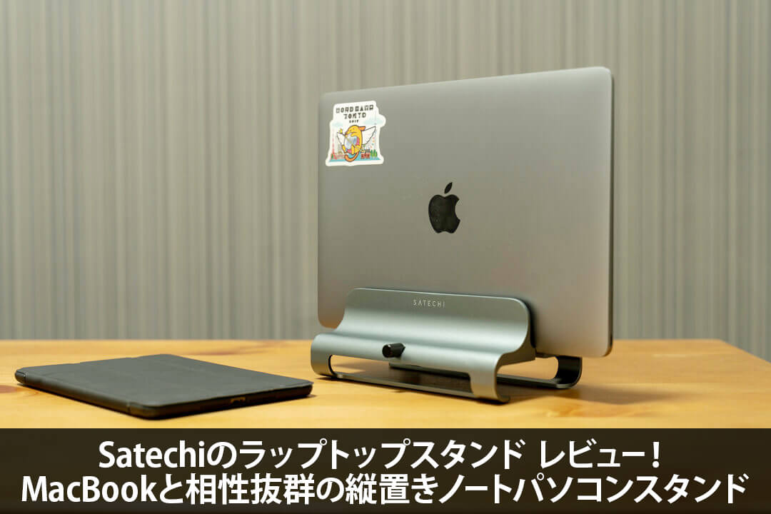 satechiのラップトップスタンドレビュー!MacBookと相性抜群の縦置きノートパソコンスタンド