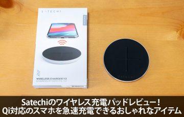 Satechiのワイヤレス充電パッドレビュー!Qi対応のスマホを急速充電できるおしゃれなアイテム