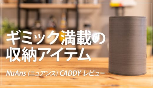 NuAns CADDY レビュー!デザインが優れたおすすめの整理グッズ