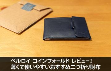 ベルロイ コインフォールド レビュー!薄くて使いやすいおすすめ二つ折り財布