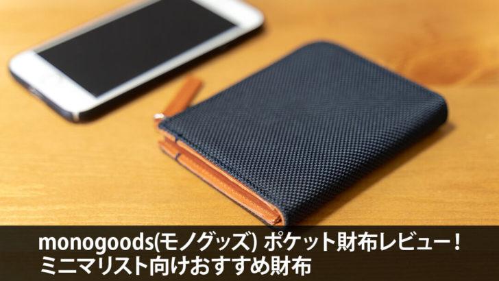monogoods(モノグッズ) ポケット財布レビュー!ミニマリスト向けおすすめ財布