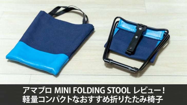 アマブロ MINI FOLDING STOOL レビュー!軽量コンパクトなおすすめ折りたたみ椅子
