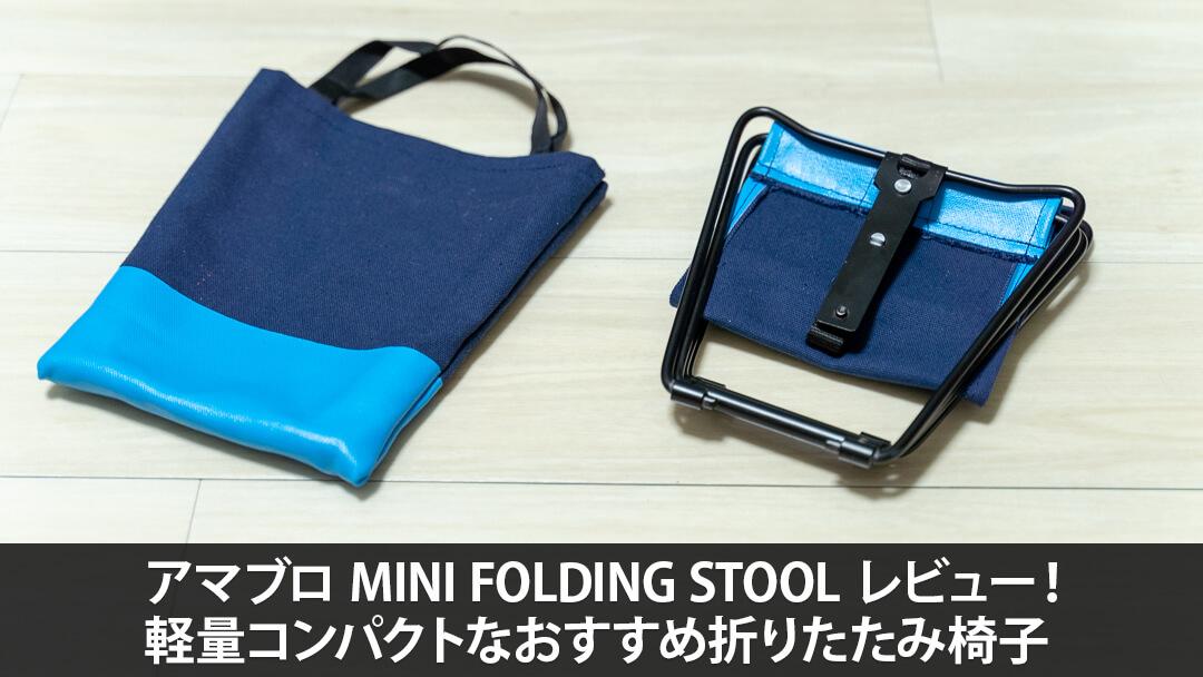 amabroのミニフォールディングスツール レビュー!軽量コンパクトなおすすめ折りたたみ椅子