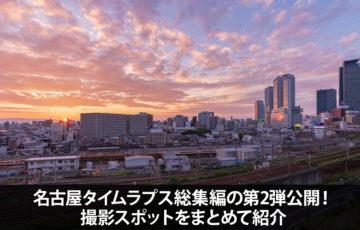名古屋タイムラプス総集編の第2弾を公開!撮影スポットをまとめて紹介