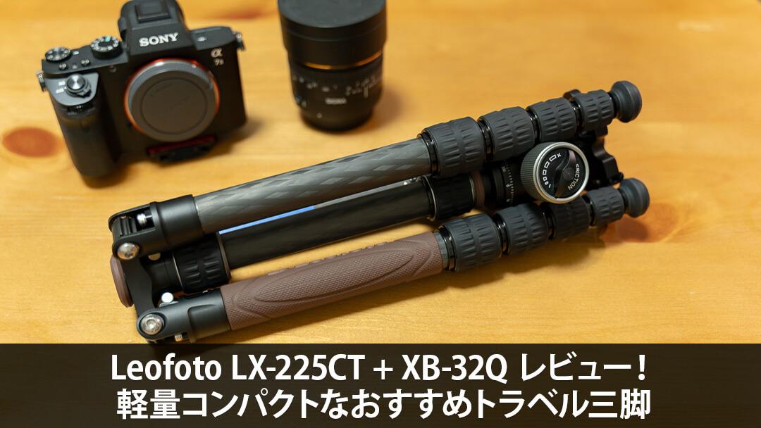Leofoto LX-225CT + XB-32Q レビュー!軽量コンパクトなおすすめトラベル三脚