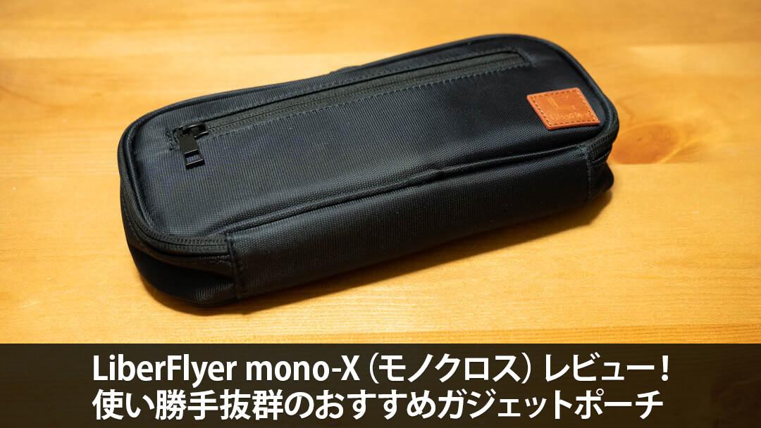 LiberFlyer mono-X(モノクロス)レビュー!使い勝手抜群のおすすめガジェットポーチ
