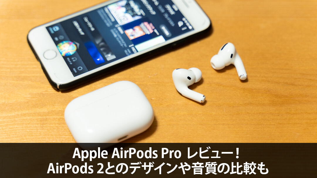 AirPods Pro(エアーポッズプロ) レビュー!AirPods 2とのデザインや音質の違いを比較