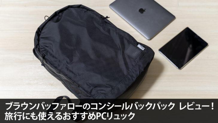 【レビュー】ブラウンバッファローのコンシールバックパックは旅行にも使えるおすすめPCリュック