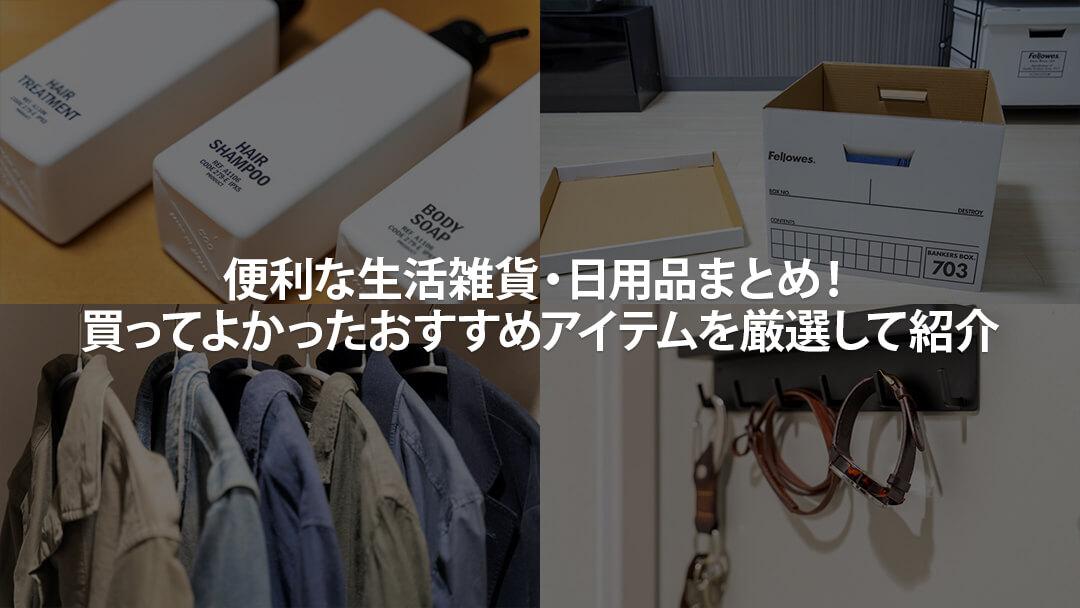 【2019年】便利な生活雑貨・日用品まとめ!買ってよかったおすすめアイテムを厳選して紹介