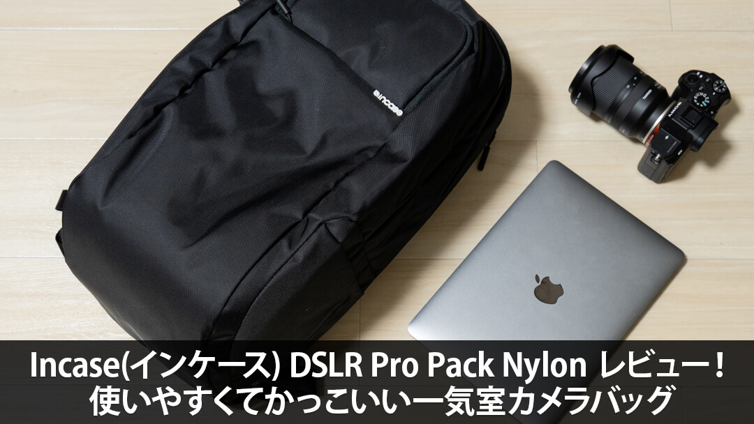 Incase(インケース) DSLR Pro Pack Nylon レビュー!使いやすくてかっこいい一気室カメラバッグ