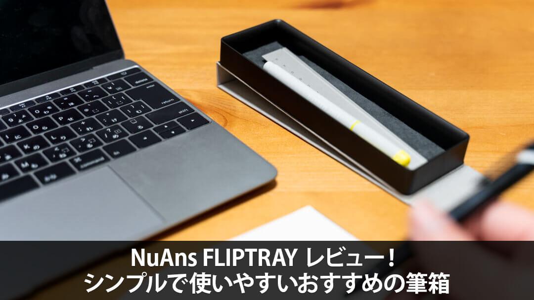 NuAns(ニュアンス) FLIPTRAY レビュー!シンプルで使いやすいおすすめの筆箱