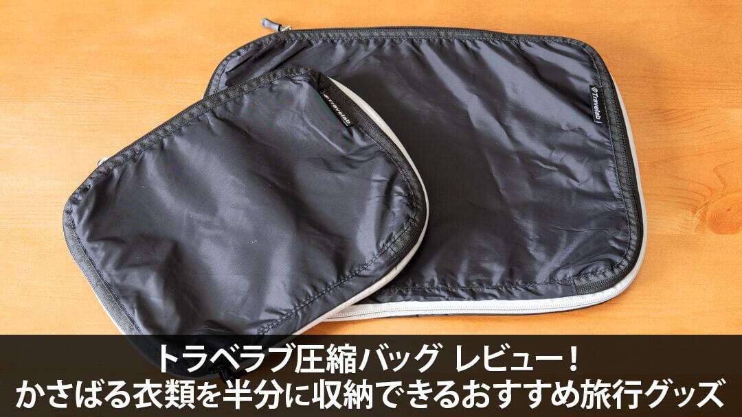 トラベラブ圧縮バッグ レビュー!かさばる衣類を半分に収納できるおすすめ旅行グッズ