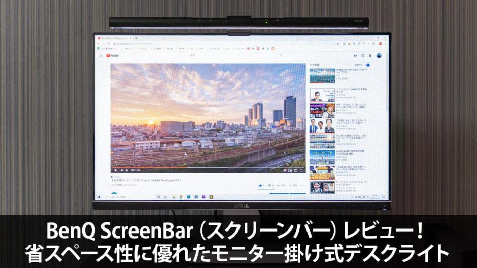 BenQ ScreenBar(スクリーンバー)レビュー!省スペース性に優れたモニター掛け式デスクライト