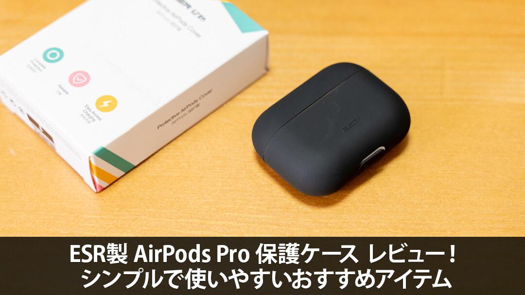 ESR製 AirPods Pro(エアーポッズプロ)保護ケース レビュー!シンプルで使いやすいおすすめアイテム