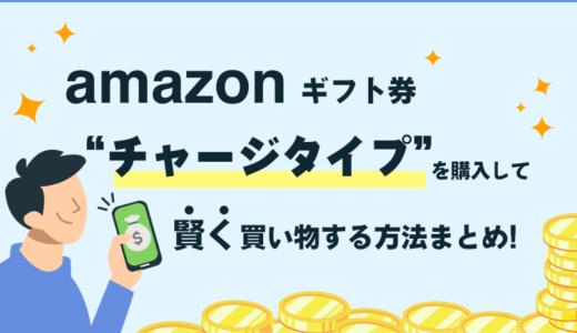 アマゾンAmazonギフト券チャージタイプを購入して賢く買い物する方法まとめ!