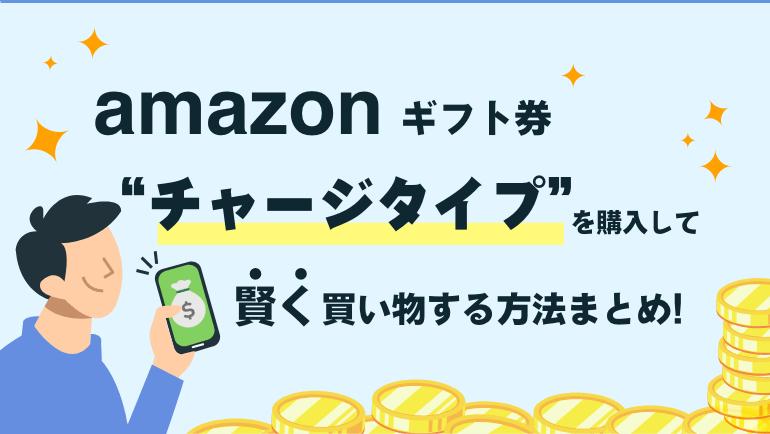 Amazonギフト券チャージタイプを購入して賢く買い物する方法まとめ!