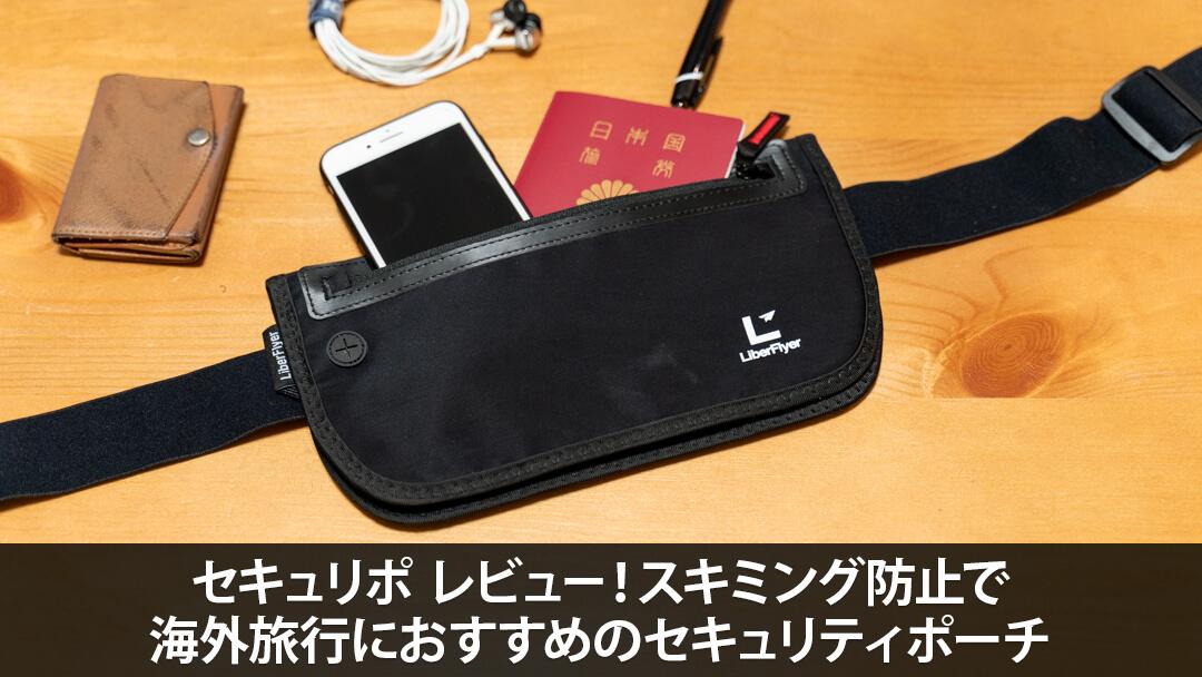 セキュリポ レビュー!スキミング防止で海外旅行におすすめのセキュリティポーチ