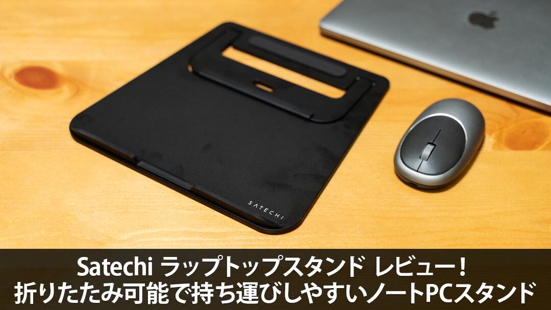 Satechi ラップトップスタンド レビュー!折りたたみ可能で持ち運びしやすいノートPCスタンド